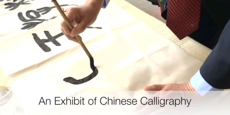 Traditional Chinese Calligraphy Exhibit. Trinity Western University is presenting an exhibit of traditional Chinese calligraphy through Aug. 18 at its Richmond campus, 305-5900 Minoru Blvd.